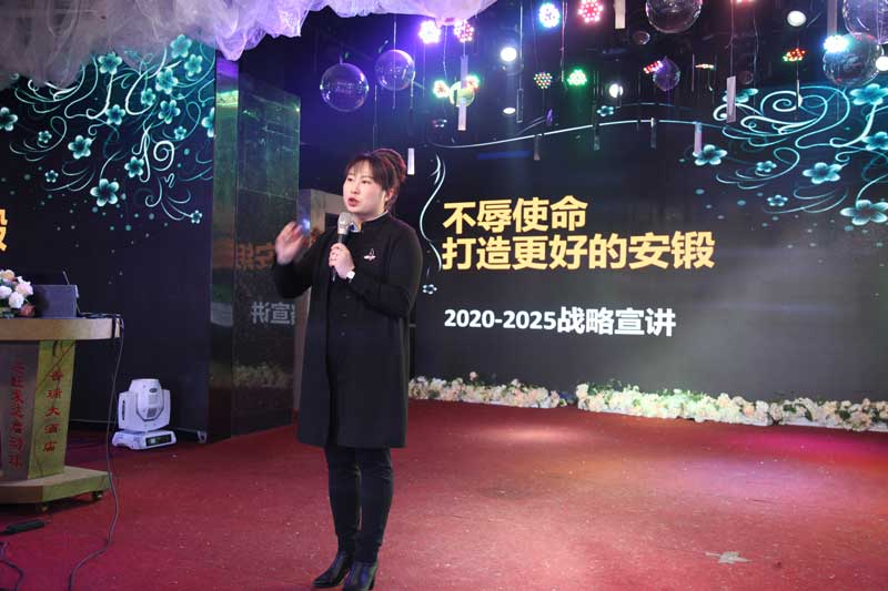Chairwomen-Liu-announces-the-first-five-year-strategic-plan.jpg